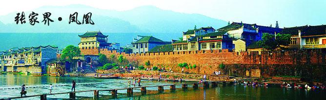 张家界自由行旅游网